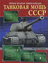 Танковая мощь СССР. Первая полная энциклопедия обложка книги
