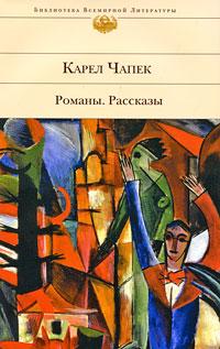 Чапек К. - Романы. Рассказы обложка книги