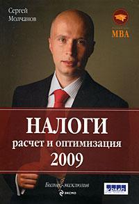 Молчанов С.С. - Налоги: расчет и оптимизация. 2-е изд., перераб. и доп. обложка книги