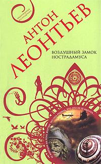 Леонтьев А.В. - Воздушный замок Нострадамуса обложка книги
