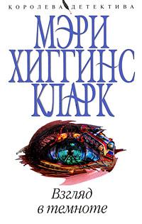 Хиггинс Кларк М. - Взгляд в темноте обложка книги