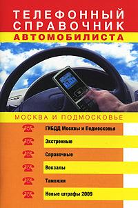 Телефонный справочник автомобилиста. Москва и Подмосковье