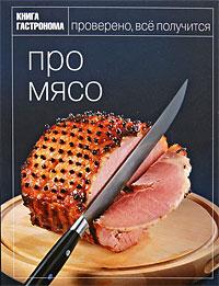 Книга Гастронома Про мясо