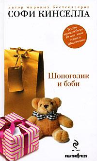 Шопоголик и бэби обложка книги