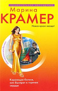 Крамер М. - Карающая богиня, или Выстрел в горячее сердце: роман обложка книги
