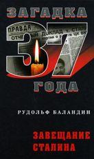 Баландин Р.К. - Завещание Сталина' обложка книги