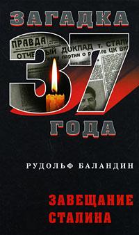 Завещание Сталина обложка книги