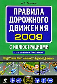 Алексеев А.П. - Правила дорожного движения 2009 с иллюстрациями с последними изменениями обложка книги
