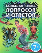 7+ Большая книга вопросов и ответов