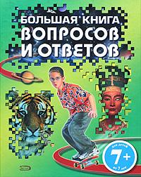 Черветто С., Джуффреди Г., Пистида М. и др. - 7+ Большая книга вопросов и ответов обложка книги