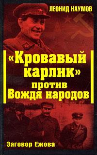 Кровавый карлик против Вождя народов. Заговор Ежова обложка книги