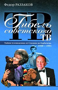 Раззаков Ф.И. - Гибель советского ТВ обложка книги