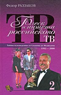 Блеск и нищета российского ТВ обложка книги