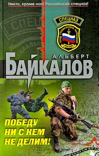 Байкалов А. - Победу ни с кем не делим! обложка книги