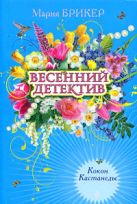 Брикер М. - Кокон Кастанеды' обложка книги