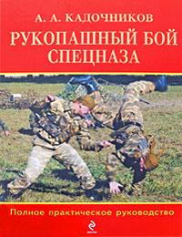 Кадочников А. - Рукопашный бой спецназа: Полное практическое руководство обложка книги