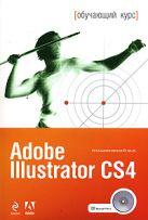 Пташинский В.С. - Adobe Illustrator CS4. (+CD)' обложка книги