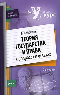 Теория государства и права в вопросах и ответах: учеб. пособие. 2-е изд., перераб. и доп. обложка книги