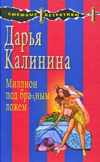 Калинина Д.А. - Миллион под брачным ложем обложка книги