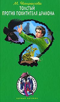 Некрасова М.Е. - Толстый против похитителя дракона обложка книги