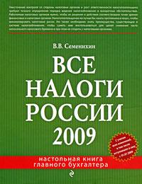 Семенихин В. - Все налоги России 2009 обложка книги