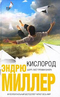 Кислород обложка книги