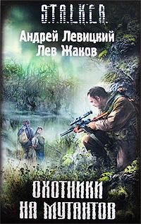 Охотники на мутантов обложка книги