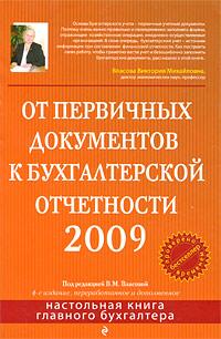 От первичных документов к бухгалтерской отчетности 2009. 4-е изд., перераб. и доп. Власова В.М.