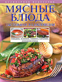 - Мясные блюда: Настольная энциклопедия обложка книги