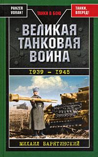Барятинский М. - Великая танковая война 1939-1945 обложка книги