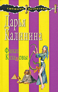 Калинина Д.А. - Фанат Казановы обложка книги
