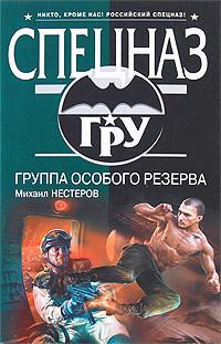Нестеров М.П. - Группа особого резерва обложка книги