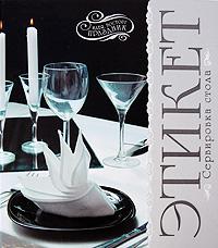 - Этикет: Сервировка стола: идея, восторг, праздник обложка книги