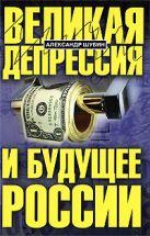 Шубин А. - Великая депрессия и будущее России' обложка книги