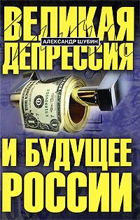 Великая депрессия и будущее России обложка книги