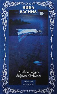Алые паруса бабушки Ассоль обложка книги