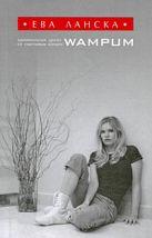 Ланска Е. - WAMPUM' обложка книги