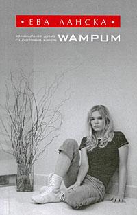 Ланска Е. - WAMPUM обложка книги