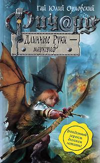Орловский Г.Ю. - Ричард Длинные Руки - маркграф обложка книги