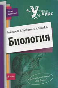 Боянович Ю.В., Кравченко М.А., Киося Е.А. - Биология обложка книги