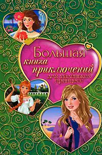 Тронина Т., Усачева Е., Щеглова И. - Большая книга приключений для маленьких принцесс: сборник обложка книги
