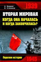 Паршев А.П., Степаков В.Н. - Вторая мировая: когда она началась и когда закончилась?' обложка книги
