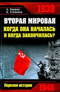 Вторая мировая: когда она началась и когда закончилась? обложка книги
