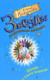 Логунова Е.И. - Шопинг с Санта Клаусом обложка книги