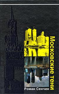 Московские тени обложка книги
