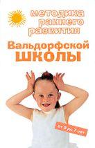 Методика раннего развития Вальдорфской школы: от 0 до 7 лет