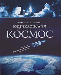Гордиенко Н.И. - Космос: иллюстрированная энциклопедия обложка книги