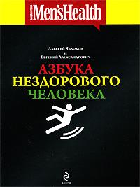 Яблоков А.Е., Александрович Е. - Азбука нездорового человека обложка книги