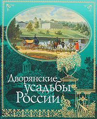 - Дворянские усадьбы России обложка книги