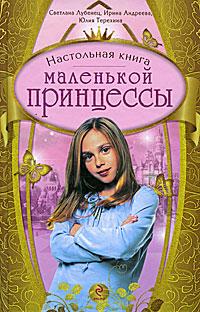 Лубенец С., Андреева И., Терехина Ю. - Настольная книга маленькой принцессы обложка книги